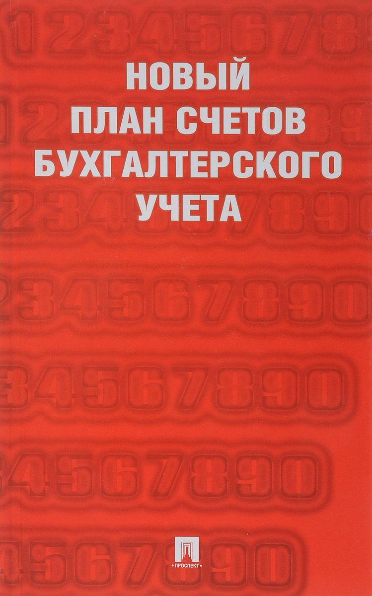 Фото Новый план счетов бухгалтерского учета тарифный план