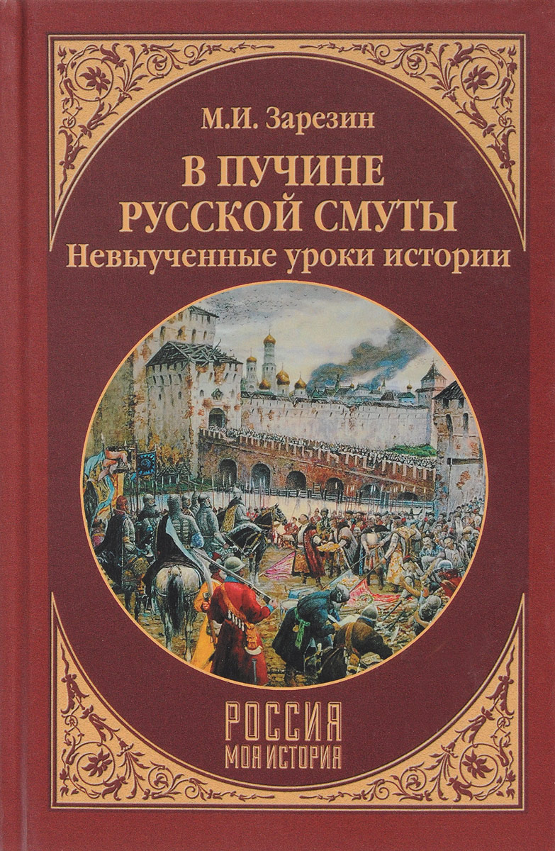 М. И. Зарезин В пучине Русской Смуты. Невыученные уроки истории