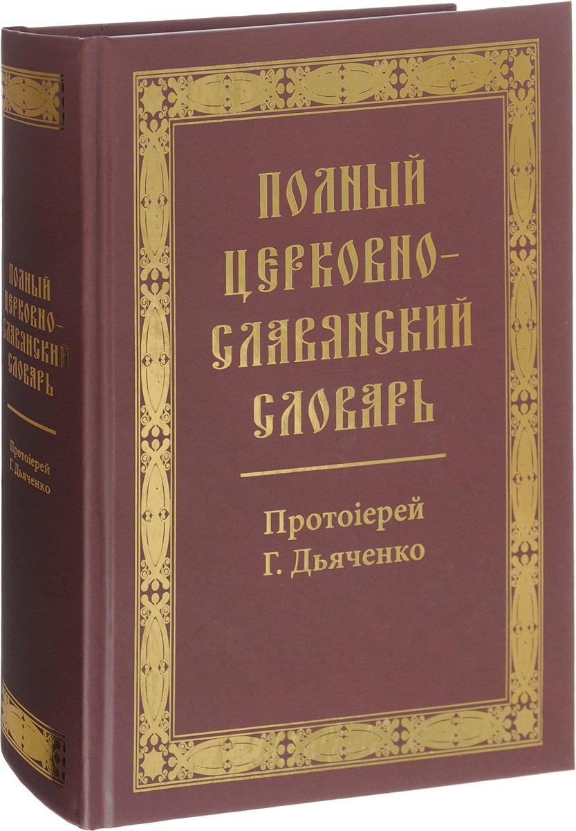 Полный церковно-славянский словарь молитвослов и псалтирь на церковно славянском языке