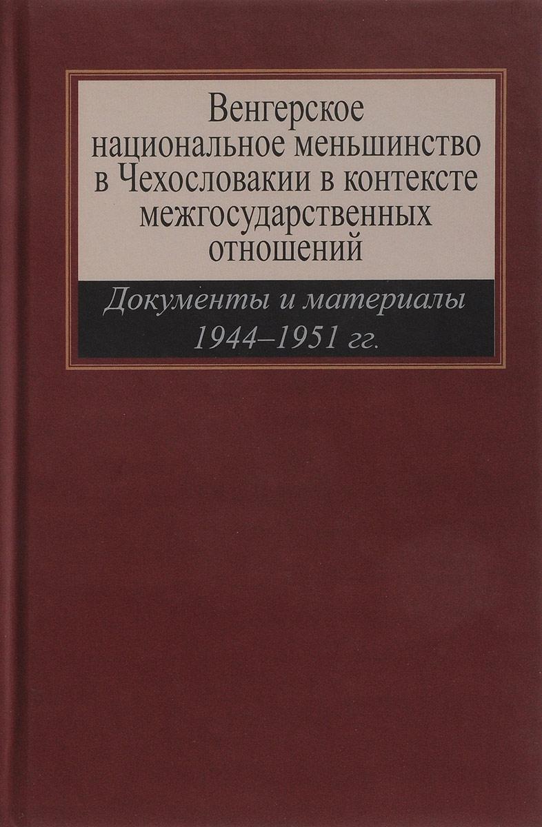 Zakazat.ru Венгерское национальное меньшинство в Чехословакии