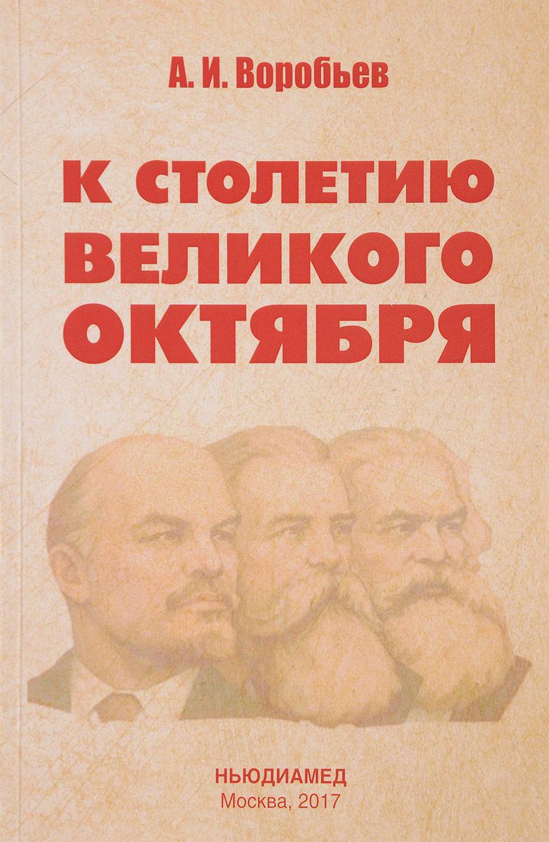К столетию великого октября. А. И. Воробьев