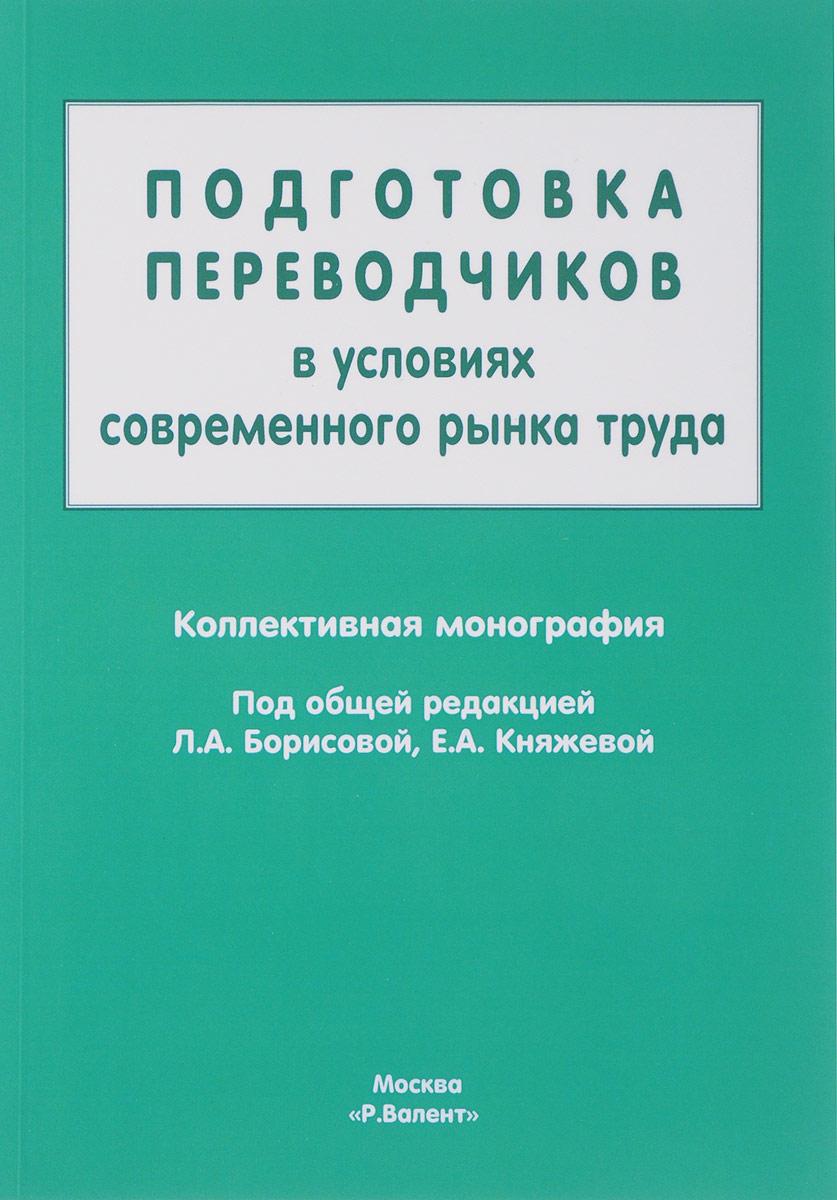 Подготовка переводчиков в условиях современного рынка труда