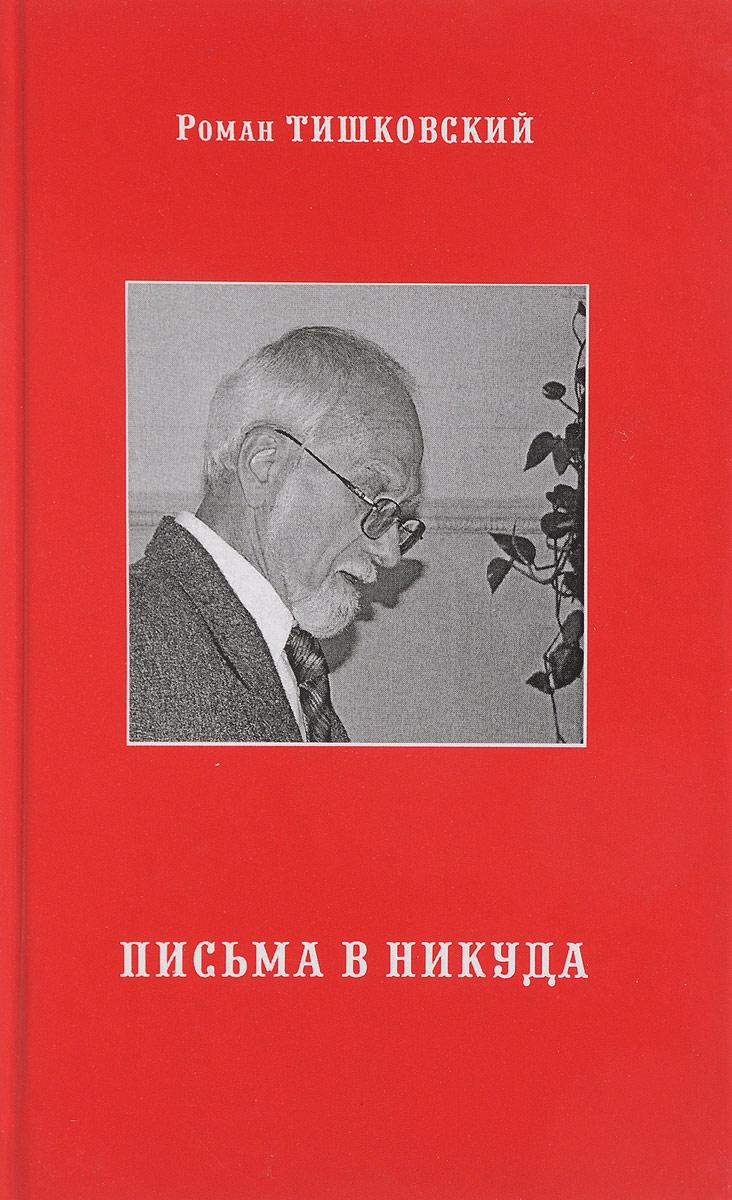 Роман Тишковский Письма в никуда. Сборник статей о литературе