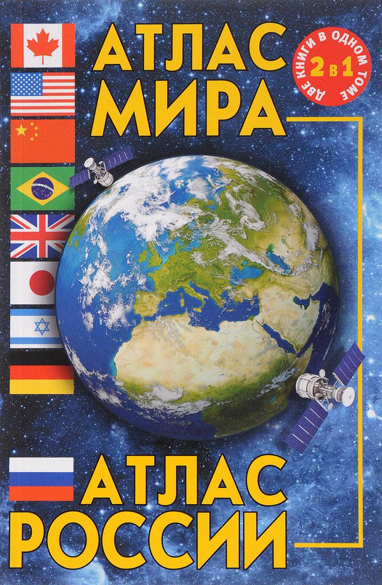 Атлас мира. Атлас России почемучка атлас мира