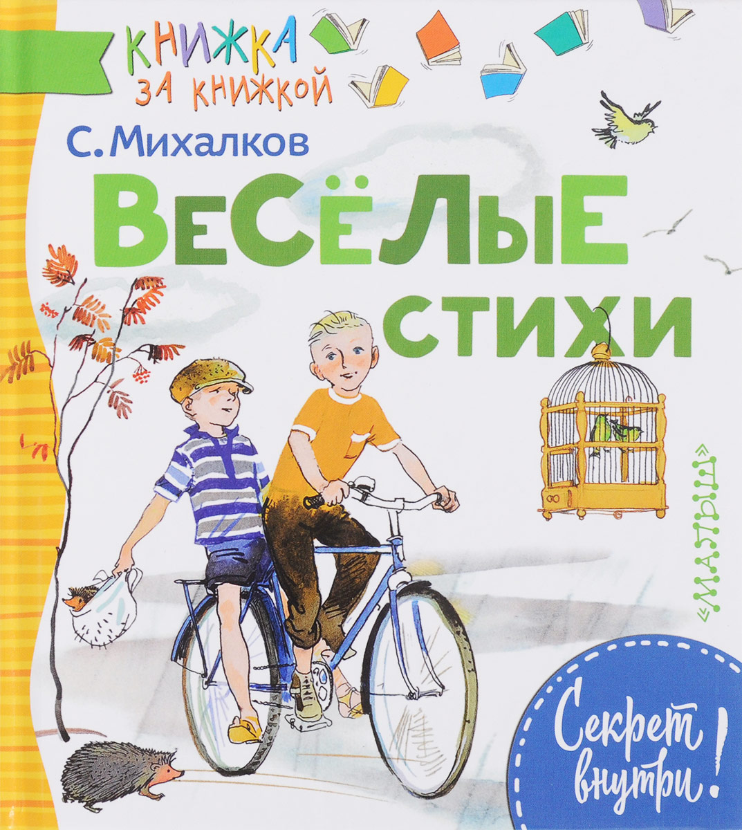 С. Михалков Веселые стихи сергей михалков дядя стёпа