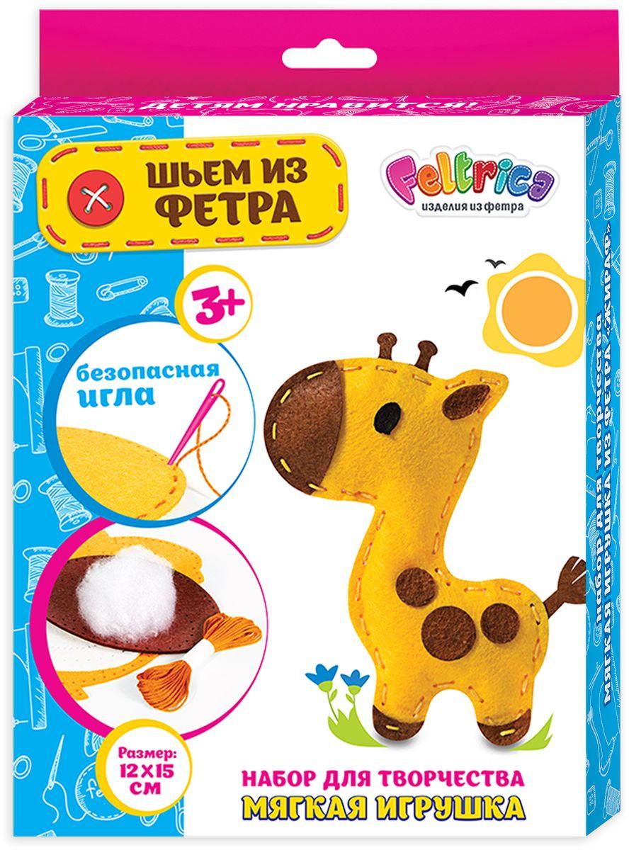 Feltrica Набор для изготовления игрушек Шьем из фетра Жираф бокорезы диэлектрические энергомаш 10200 01 3 160