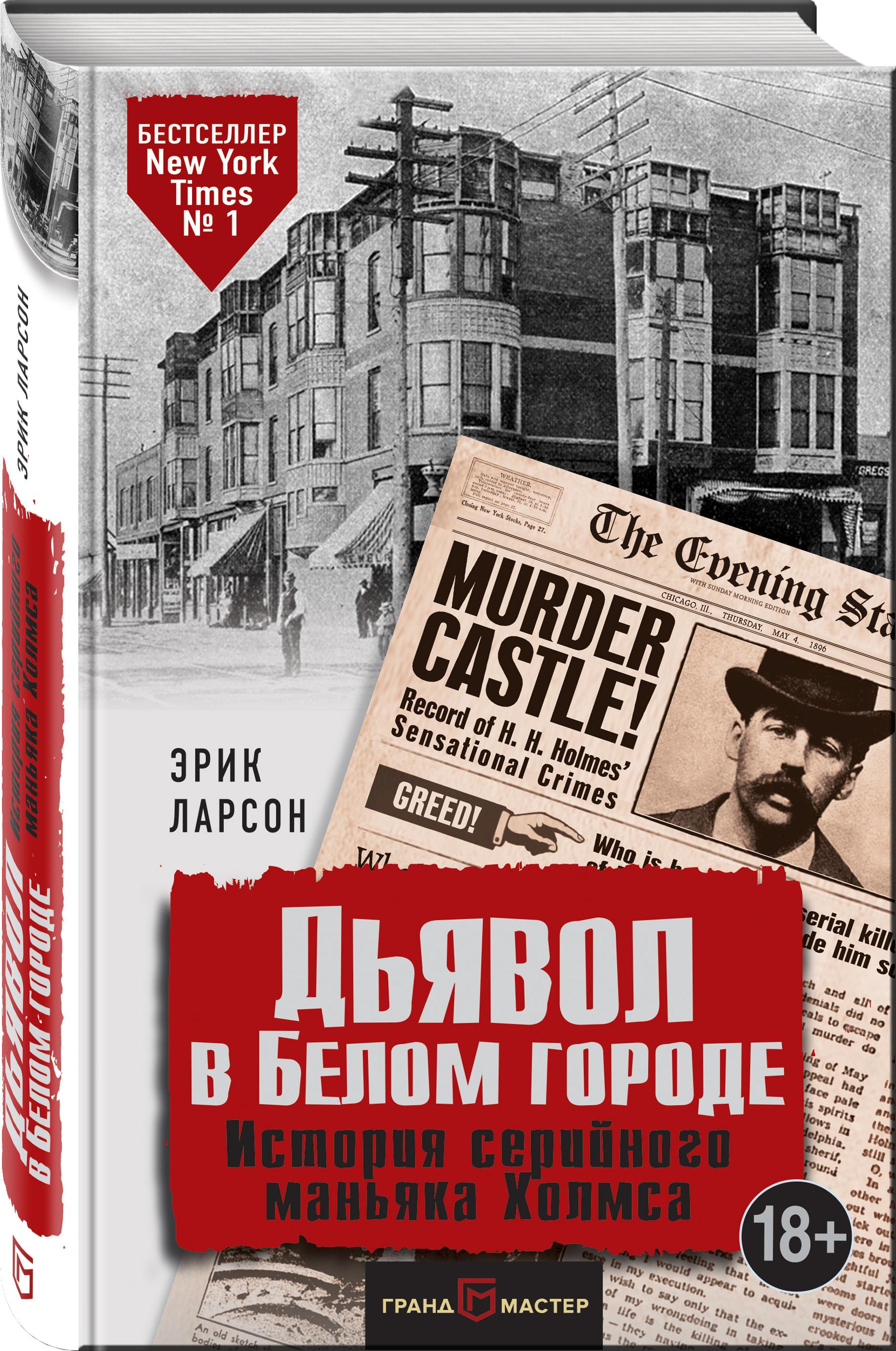 Дьявол в Белом городе. История серийного маньяка Холмса. Эрик Ларсон