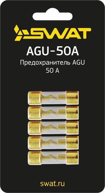 Предохранитель SWAT AGU 50А, 5 шт, цвет: золотистый10133автоаксессуары для подключения коммутация в автомобиле
