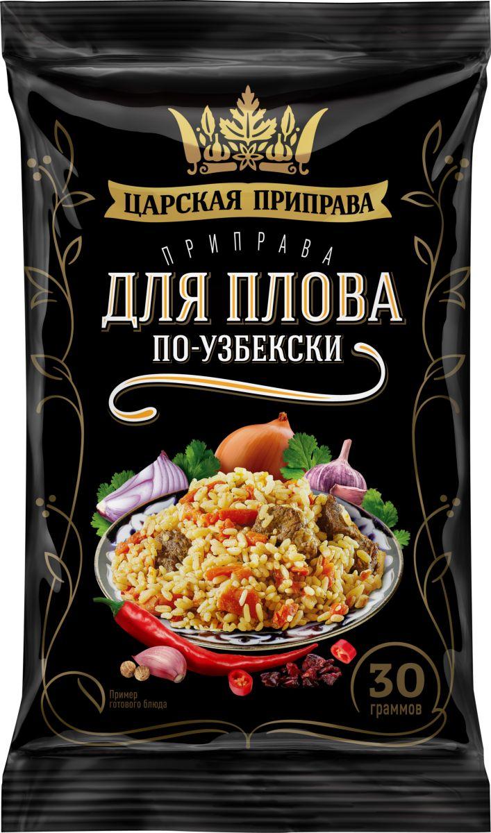 Царская приправа для плова по - узбекски, 4 пакетика по 30 г царская приправа кавказские травы 4 пакетика по 15 г