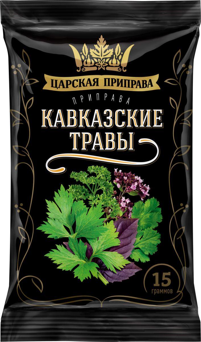 Царская приправа кавказские травы, 4 пакетика по 15 г царская приправа кавказские травы 4 пакетика по 15 г