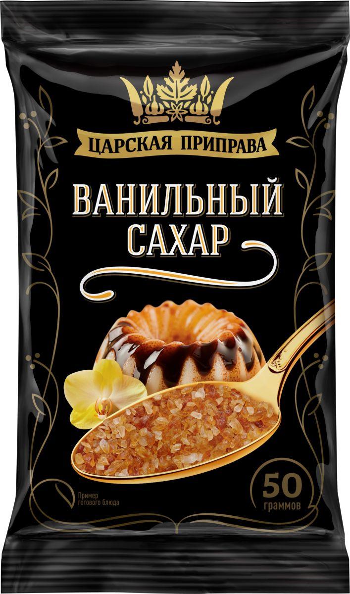 Царская приправа ванильный сахар, 4 пакетика по 50 г царская приправа кавказские травы 4 пакетика по 15 г