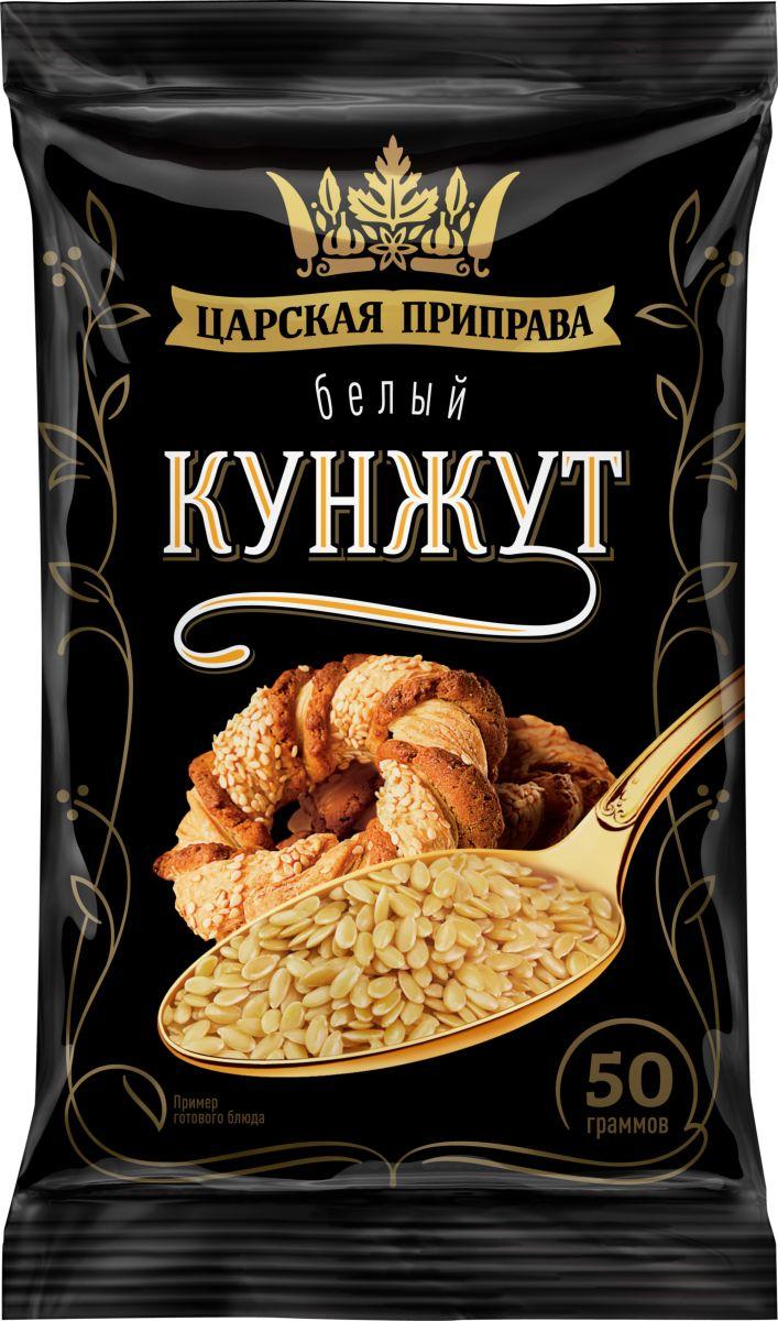 Царская приправа кунжут, 4 пакетика по 50 г приправа для маринования мяса в минеральной воде костровок 25 г
