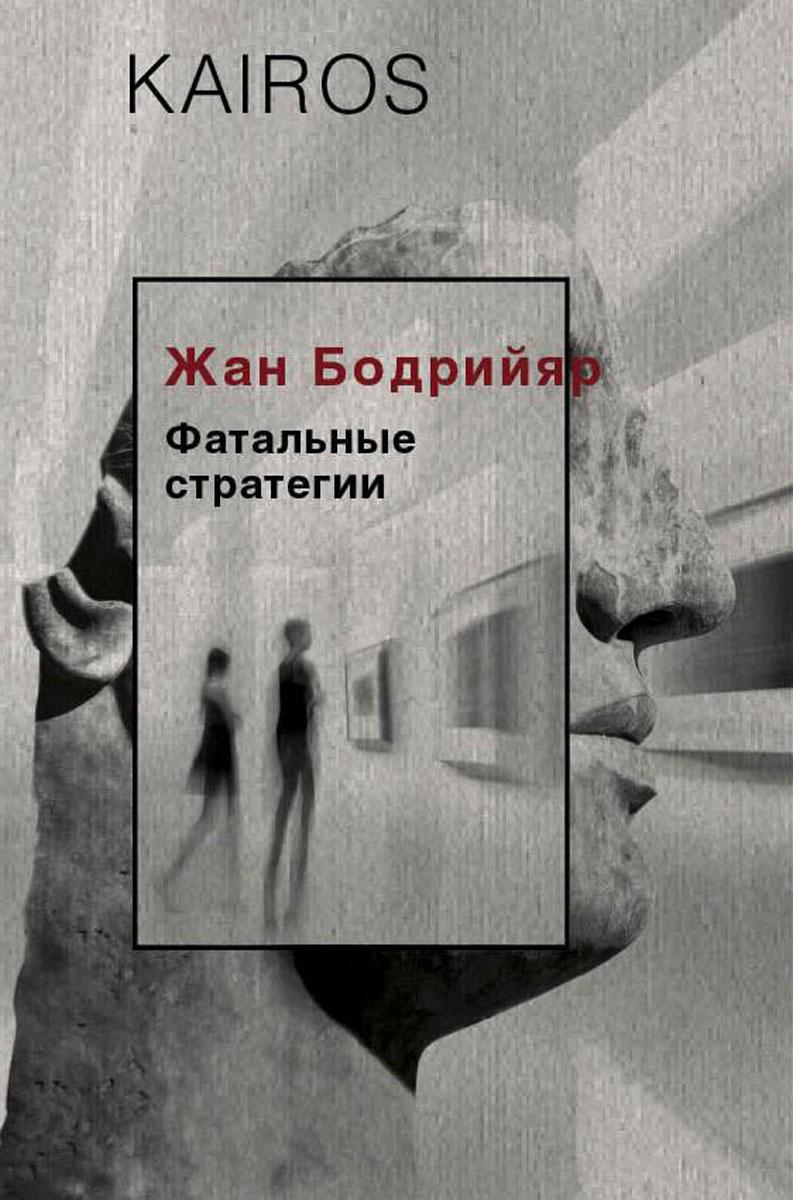 Бодрийяр Ж. Фатальные стратегии фатальные стратегии