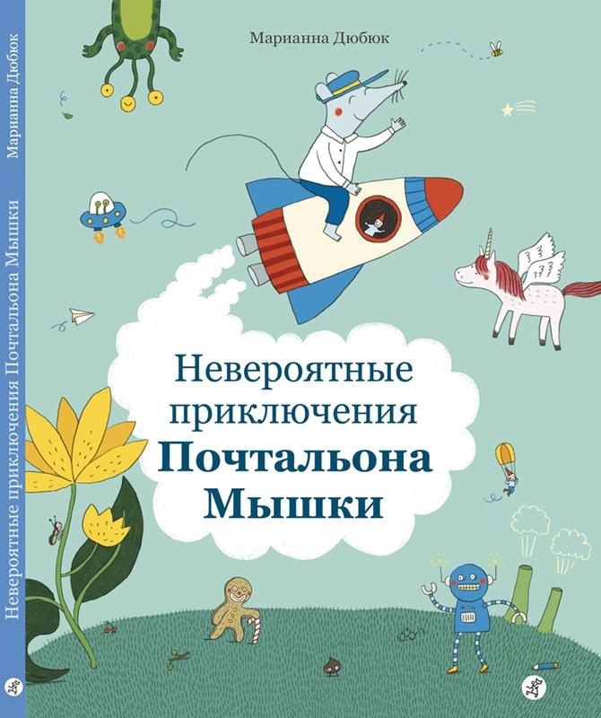Невероятные приключения Почтальона Мышки, Дюбюк Марианна