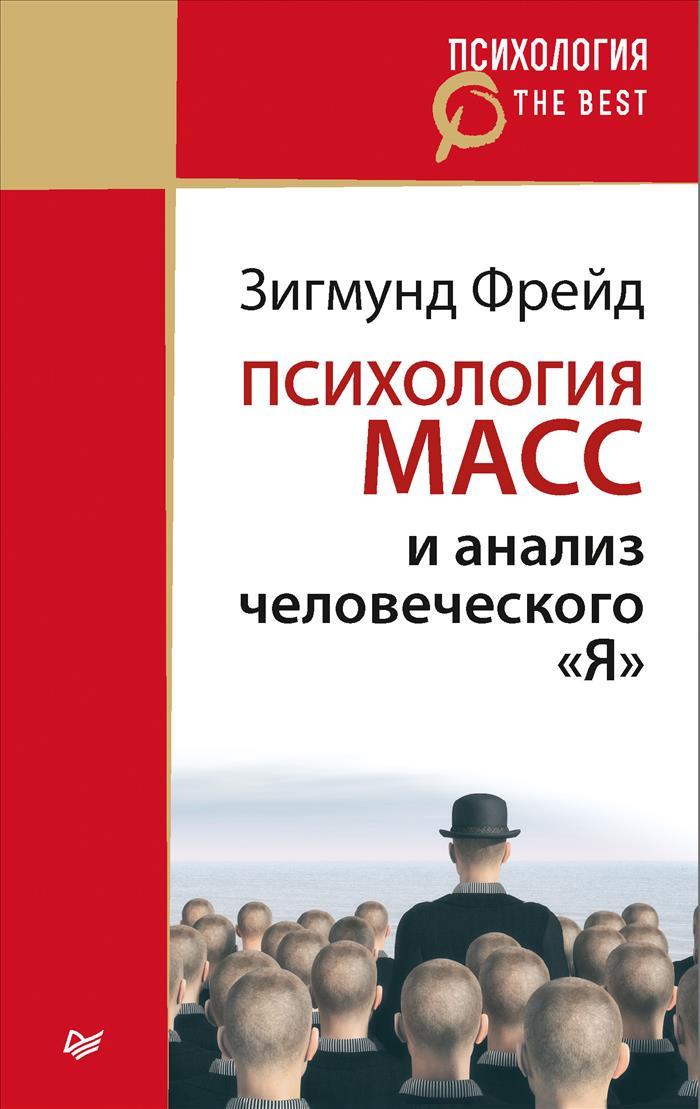 "Психология масс и анализ человеческого ""Я"", Зигмунд Фрейд"
