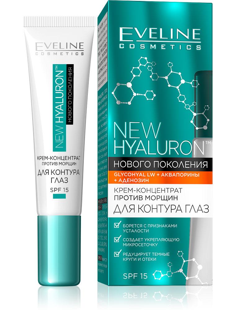 Eveline Крем-концентрат против морщин для контура глаз New hyaluron, 15 мл eveline роликовый гель филлер для контура глаз 2 в 1 new hyaluron 15 мл