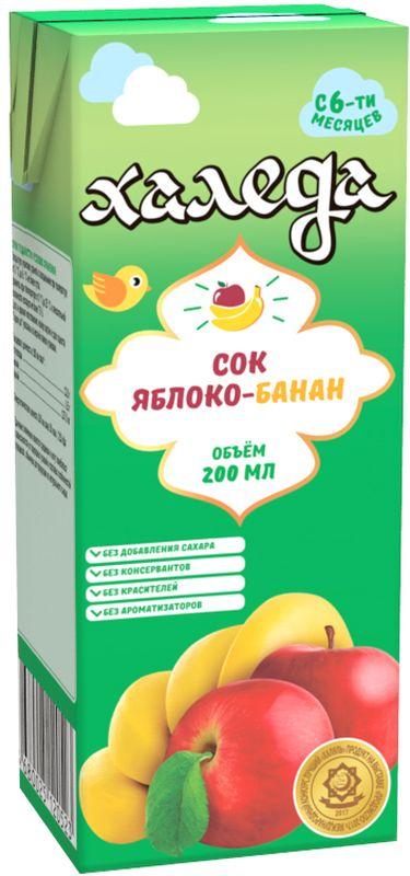 Халеда сок яблочно-банановый, 6 мес, 200 мл4680025120523Фрукты и фруктовые соки, вводимые в рацион грудничков, даются малышам для удовлетворения потребности в витаминах и минеральных веществах, так как фрукты богаты витамином А, С, витаминами группы В, минеральными веществами (калий, железо, магний, марганец, йод), а также пектином и другими пищевыми волокнами.Как и в случае с фруктовыми пюре, рекомендуется начинать с менее аллергенных фруктовых соков (яблоко, груша) и последовательно вводить другие вкусы (вишня, голубика, виноград и др.).Фруктовые соки Халеда:- для детей с 4-х, 5-ти, 6-ти и 8-ми месяцев- разнообразие вкусов- без сахара- без консервантов- без красителей- без ароматизаторов- сертифицировано Халяль.Рекомендации к употреблению:Рекомендуется употреблять детям с 6-ти месяцев, начиная с 0,5 чайной ложки в день, увеличивая к году до 50 – 100 мл в день.Внимание: вскрывать непосредственно перед употреблением.