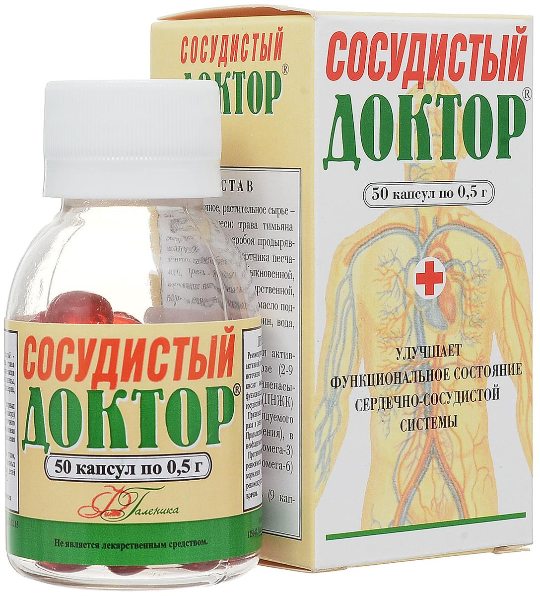 Биологически активная добавка к пище Сосудистый доктор, 50 капсул14255Сосудистый доктор - БАД, рекомендуется как дополнительное средство купирования отдельных проявлений алкогольного абстинентного синдрома (снижение тахикардии и артериального давления). По клиническим данным стабилизирует работу сосудистой системы, нормализует холестериновый обмен и улучшает кровоснабжение сосудов. Снижает риск развития атеросклероза, инсульта, нормализует артериальное давление , облегчает самочувствие при головных болях различного происхождения, головокружении. Обладает антиоксидантным, вегетостабилизирующим , общеукрепляющим действием. Рекомендуется как дополнительное средство купирования отдельных проявлений алкогольного абстинентного синдрома ( снижение тахикардии и артериального давления). Сфера применения: Кардиология;Лечение и профилактика гипертонической болезни.Товар сертифицирован.