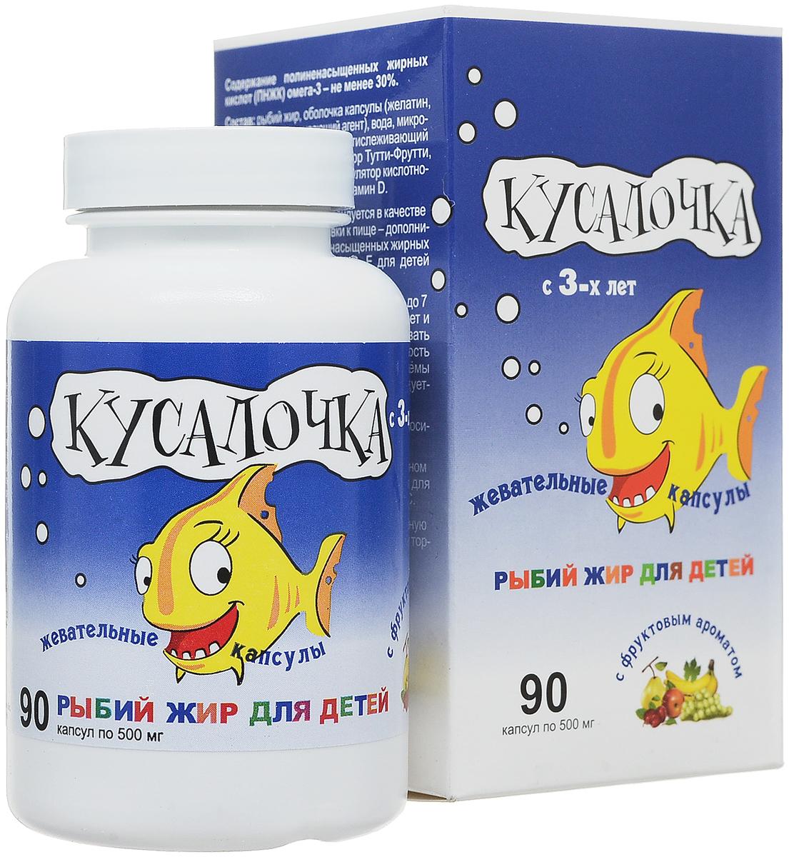 Рыбий жир Кусалочка, для детей, капсулы жевательные, 90 капсул210370Рыбий жир Кусалочка для детей представлен в капсулах, которые очень нравятся детям. Они не имеют вкус и запах рыбьего жира. Рыбий жир обогащает питание ребенка полиненасыщенными жирными кислотами омега-3 (ПНЖК омега-3)и витаминами А, D, Е.Рыбий жир способствует:-укреплению иммунитета;-снижению проявлений аллергических реакций;-нормализации деятельности нервной системы, головного мозга, зрительного аппарата;-гармоничному росту и развитию ребенка.Рыбий жир укрепляет иммунитет.Для растущего организма, когда формируется мозг и развивается зрительный аппарат, присутствие в организме определенных полиненасыщенных кислот в достаточном количестве жизненно необходимо.ПНЖК омега-3 играют важную роль в формировании детского организма. Омега-3 кислоты служат основой для образования активных и важных биорегуляторов - эйкозаноидов линии Е3, влияющих на иммунный статус и аллергические состояния. Установлено также, что докозагексаеновая кислота (ДГК) является ключевым строительным блоком клеточных мембран мозга, сетчатки глаза и нервной ткани. В организм ребенка ДГК может поступать как непосредственно из рыбьего жира, так и в результате метаболических превращений линоленовой (C18:3) омега-3 и эйкозапентаеновой (С20:5) омега-3 кислот, которые также содержатся в рыбьем жире. Докозагексаеновая кислота (ДГК) составляет более 1/3 всех ПНЖК омега-3, содержащихся в Кусалочке. Товар сертифицирован.