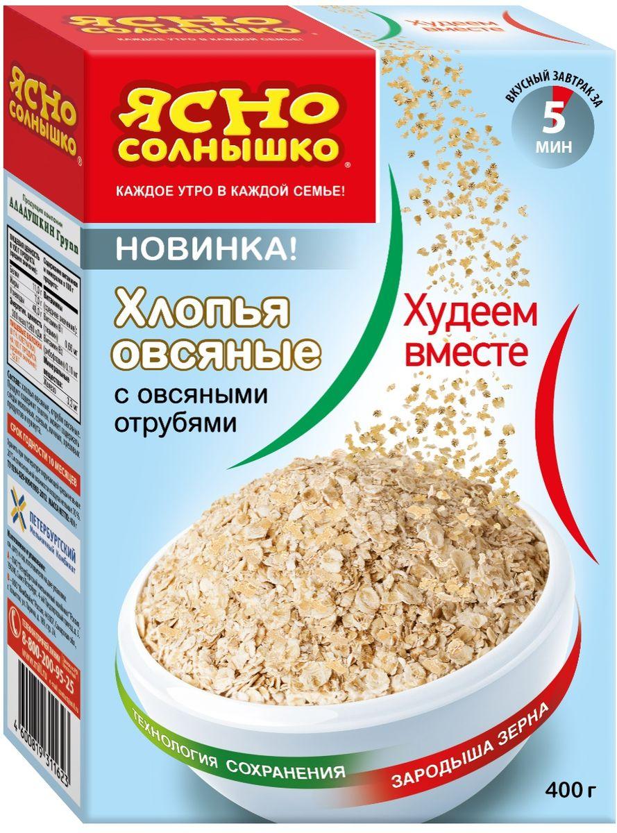 Ясно Солнышко Хлопья овсяные c овсяными отрубями, 400 г helsinki mills хлопья органические helsinki mills овсяные с пшеничными отрубями 400 г