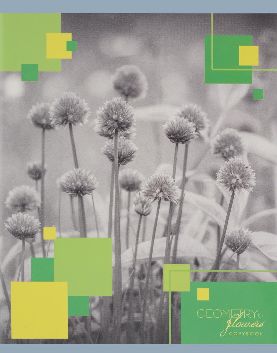 Канц-Эксмо Тетрадь Цветочная геометрия 96 листов в клетку цвет зеленый тетради канц эксмо темно красная а5 200листов тетради с пластиковой обложкой