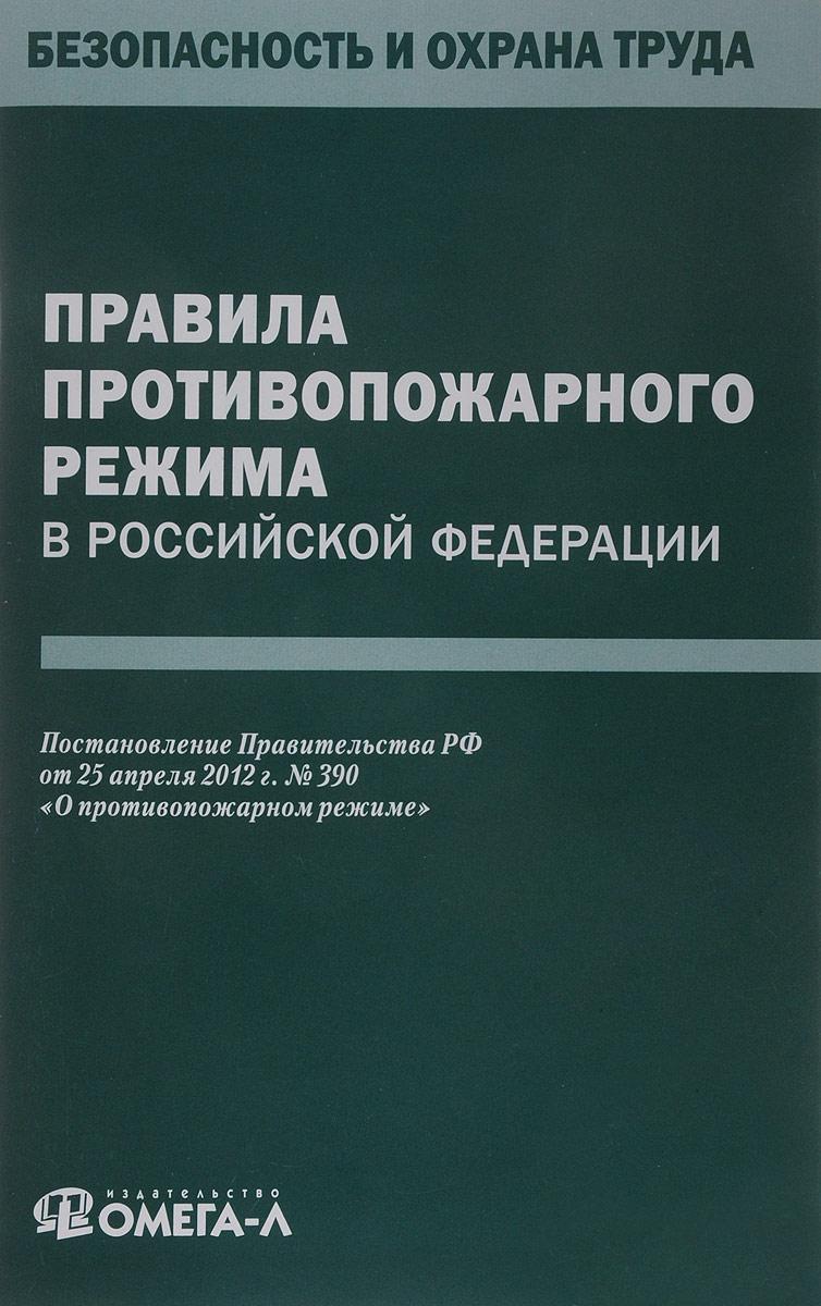 Правила противопожарного режима в Российской Федерации 10 020 плакетка дом правительства российской федерации