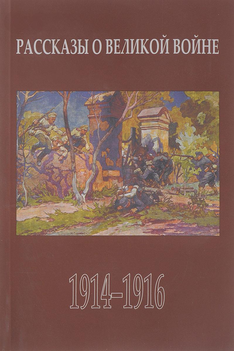 Рассказы о Великой войне. Повести и рассказы о Первой мировой войне, написанные ее участниками и современниками