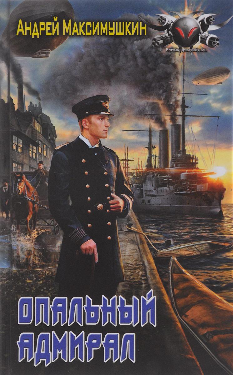Андрей Максимушкин Опальный адмирал уолкер джонатан операция немыслимое третья мировая война