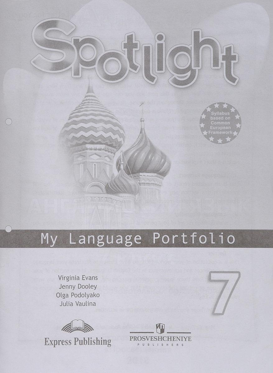 Ю. Е. Ваулина, Д. Дули, О. Е. Подоляко, В. Эванс Spotlight 7: My Language Portfolio / Английскй язык. 7 класс. Языковой портфель. Учебное пособие вирджиния эванс дженни дули ольга подоляко юлия ваулина spotlight 5 my language portfolio английский язык 5 класс языковой портфель