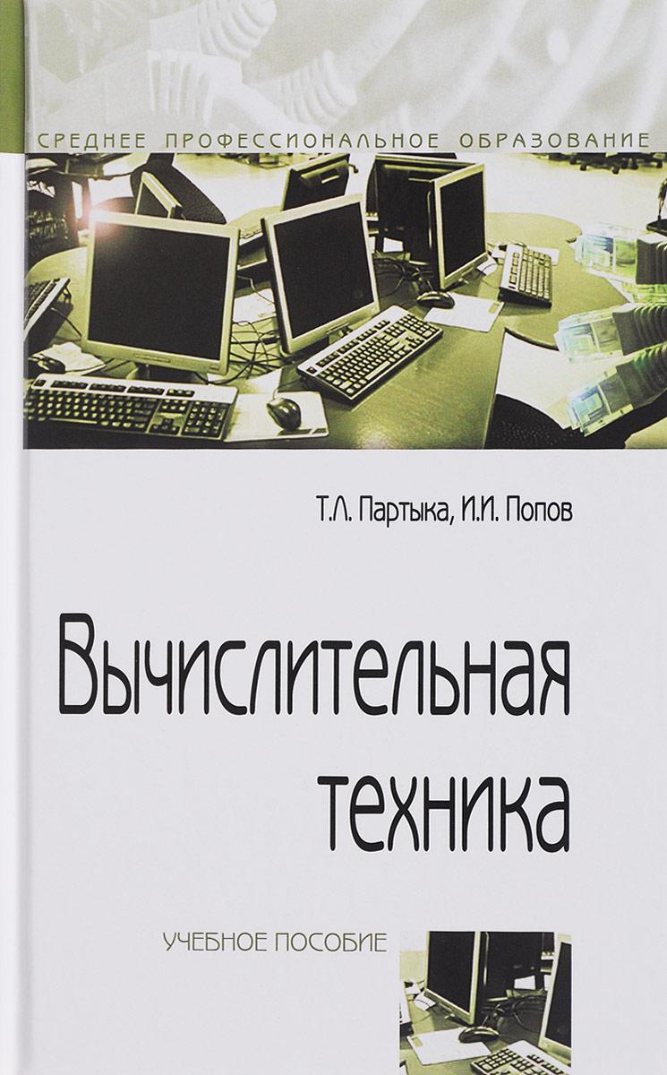 Т. Л. Партыка, И. И. Попов Вычислительная техника. Учебное пособие