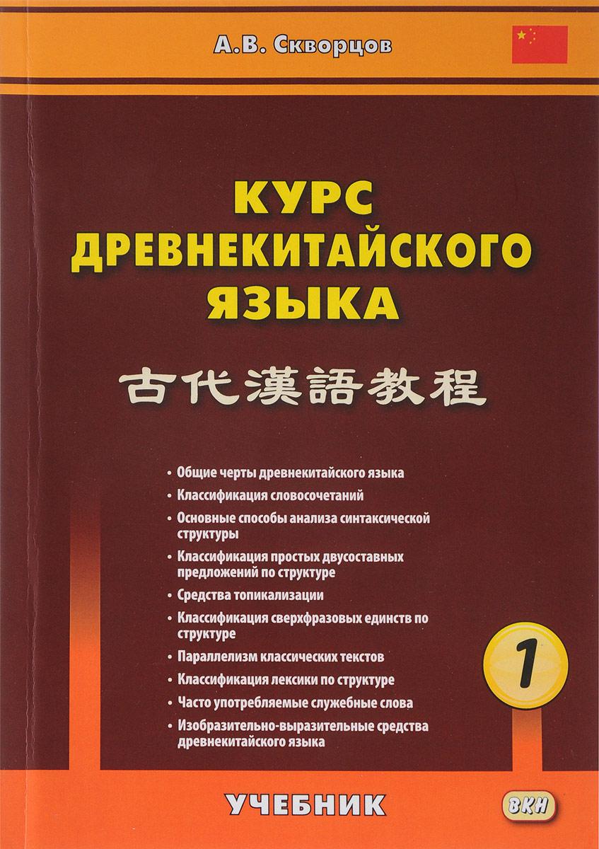Курс древнекитайского языка. Учебник. В 2 частях. Часть 1