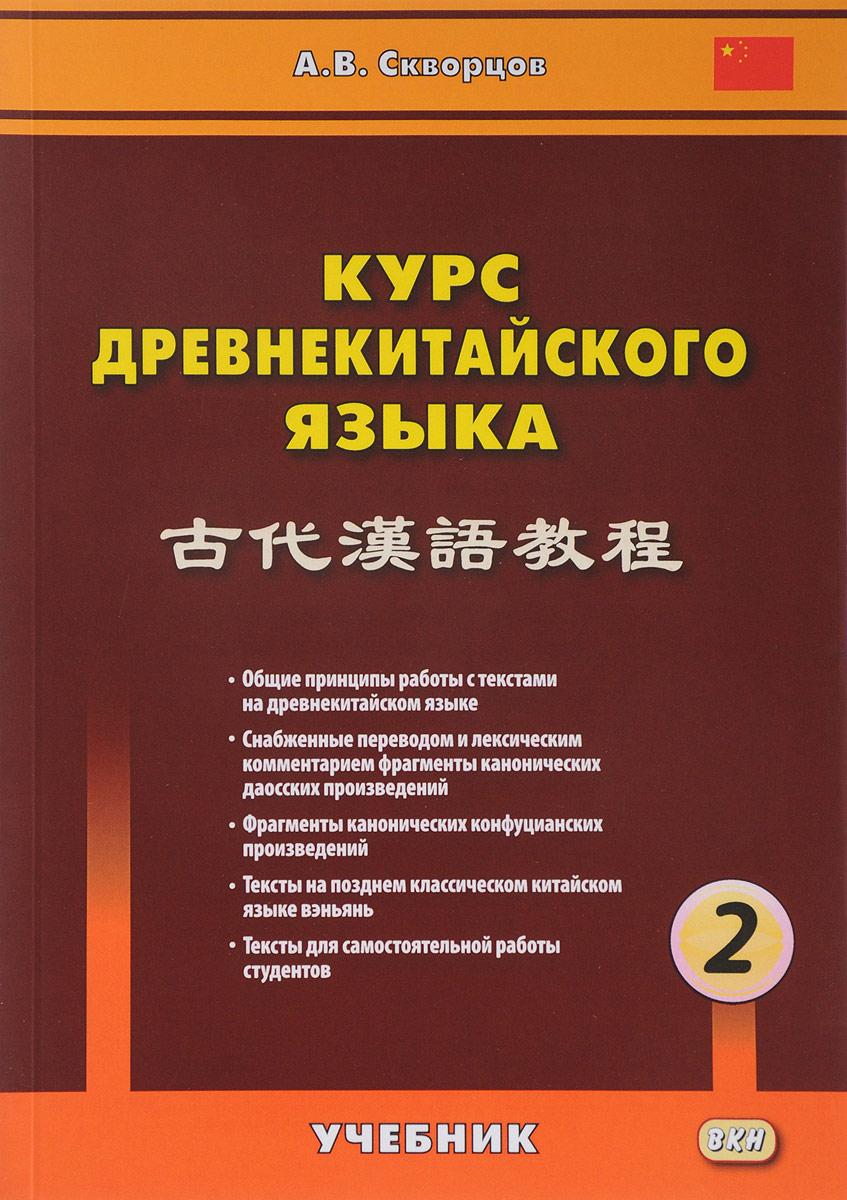 А. В. Скворцов Курс древнекитайского языка. Учебник. В 2 частях. Часть 2