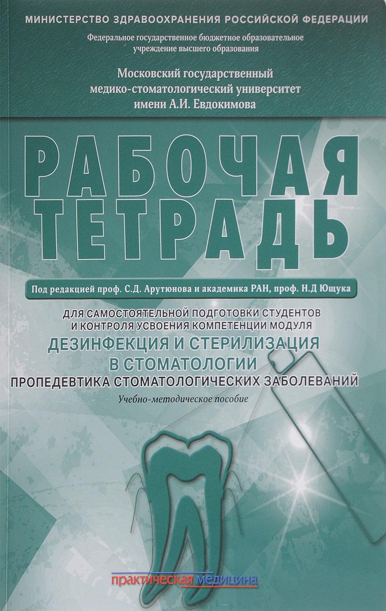 Дезинфекция и стерилизация в стоматологии. Пропедевтика стоматологических заболеваний. Рабочая тетрадь