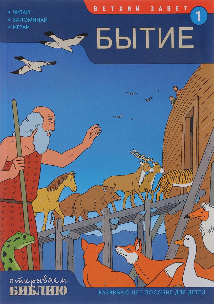 Тони Матас Ветхий Завет. Книга 1. Бытие. Развивающее пособие для детей