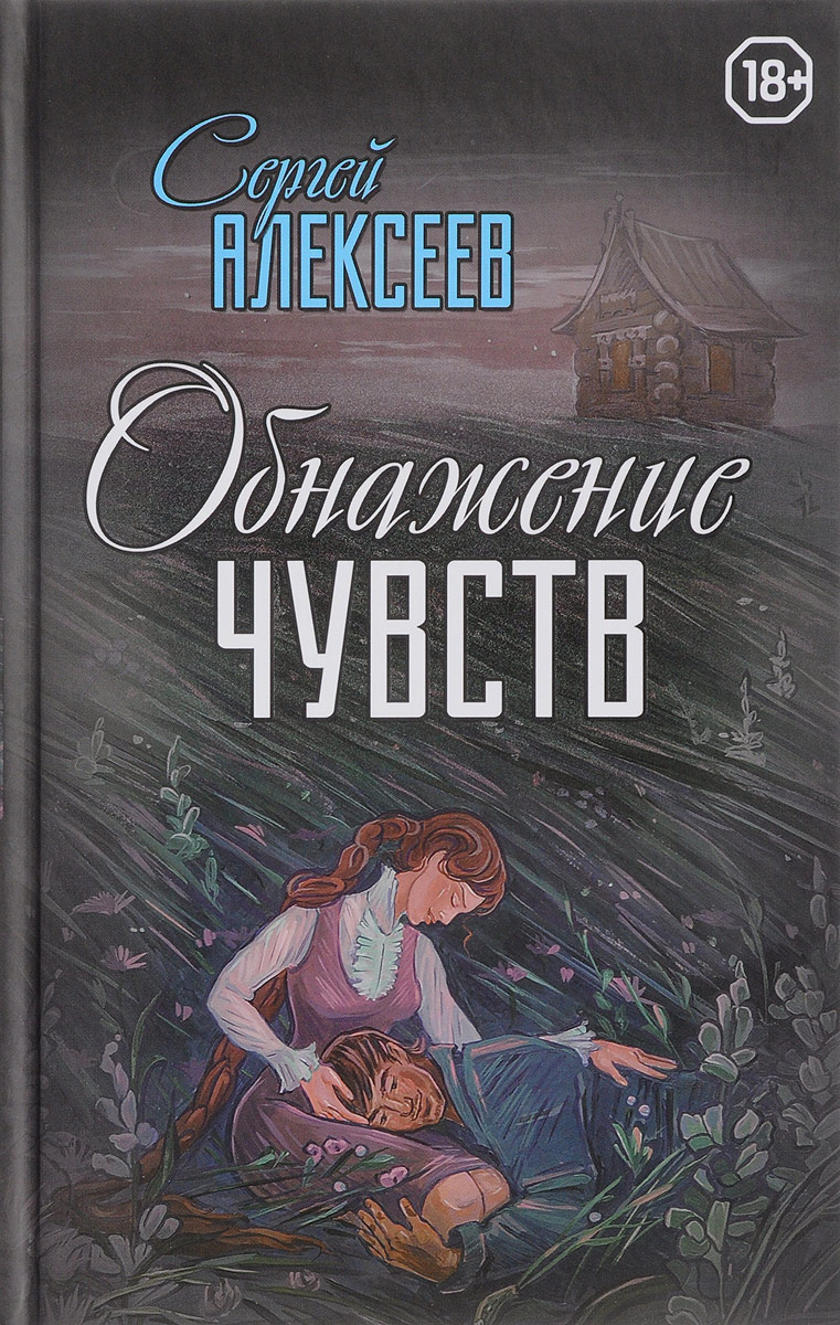Сергей Алексеев Обнажение чувств