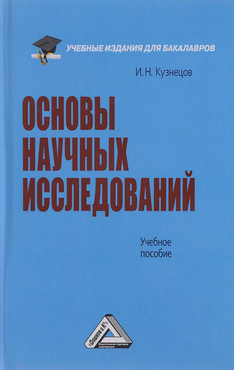 Основы научных исследований. Учебное пособие. И. Н. Кузнецов