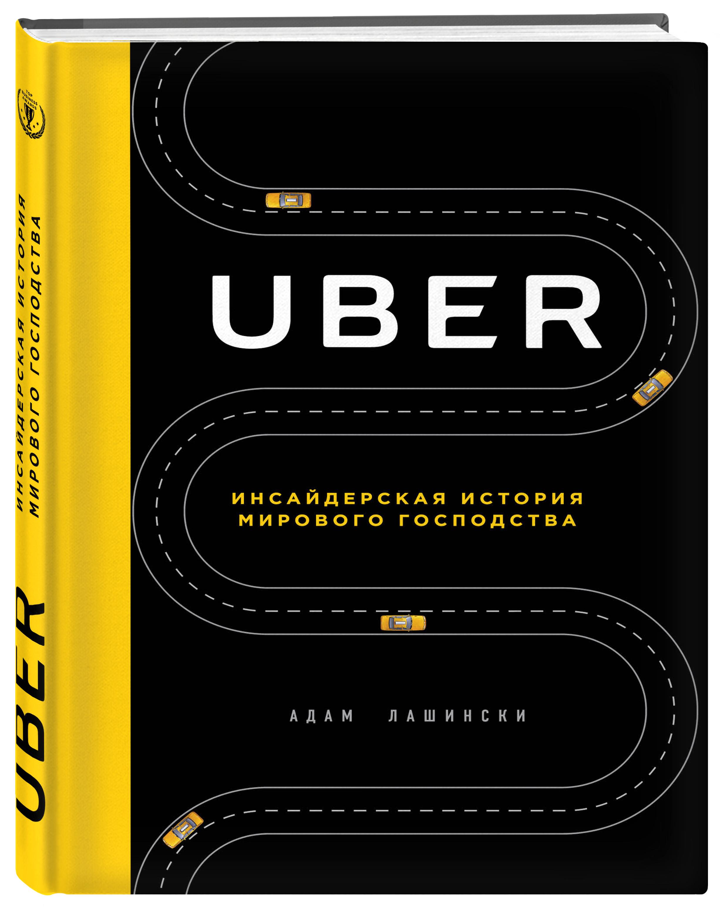Адам Лашински Uber. Инсайдерская история мирового господства все цены