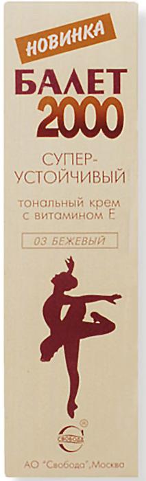 Свобода Балет-2000 Тональный крем, суперустойчивый для любого типа кожи, тон бежевый, 41 гУТ000013890Суперустойчивый тональный крем для любого типа кожи.Легко наносится, прекраснораспределяется и придает коже желаемый оттенок. Специально подобранный комплекс активноувлажняет кожу, замедляет процесс старения благодаря входящему в состав витамину Е.Держитсявесь день.Не содержит масел и спирта!Уважаемые клиенты! Обращаем ваше внимание на то, что упаковка может иметь несколько видов дизайна.Поставка осуществляется в зависимости от наличия на складе.