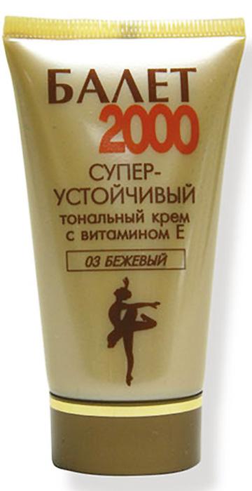 Свобода Балет-2000 Тональный крем, суперустойчивый для любого типа кожи, тон бежевый, 55 гУТ000013891Суперустойчивый тональный крем для любого типа кожи.Легко наносится, прекрасно распределяется и придает коже желаемый оттенок. Специально подобранный комплекс активно увлажняет кожу, замедляет процесс старения благодаря входящему в состав витамину Е.Держится весь день.Не содержит масел и спирта!