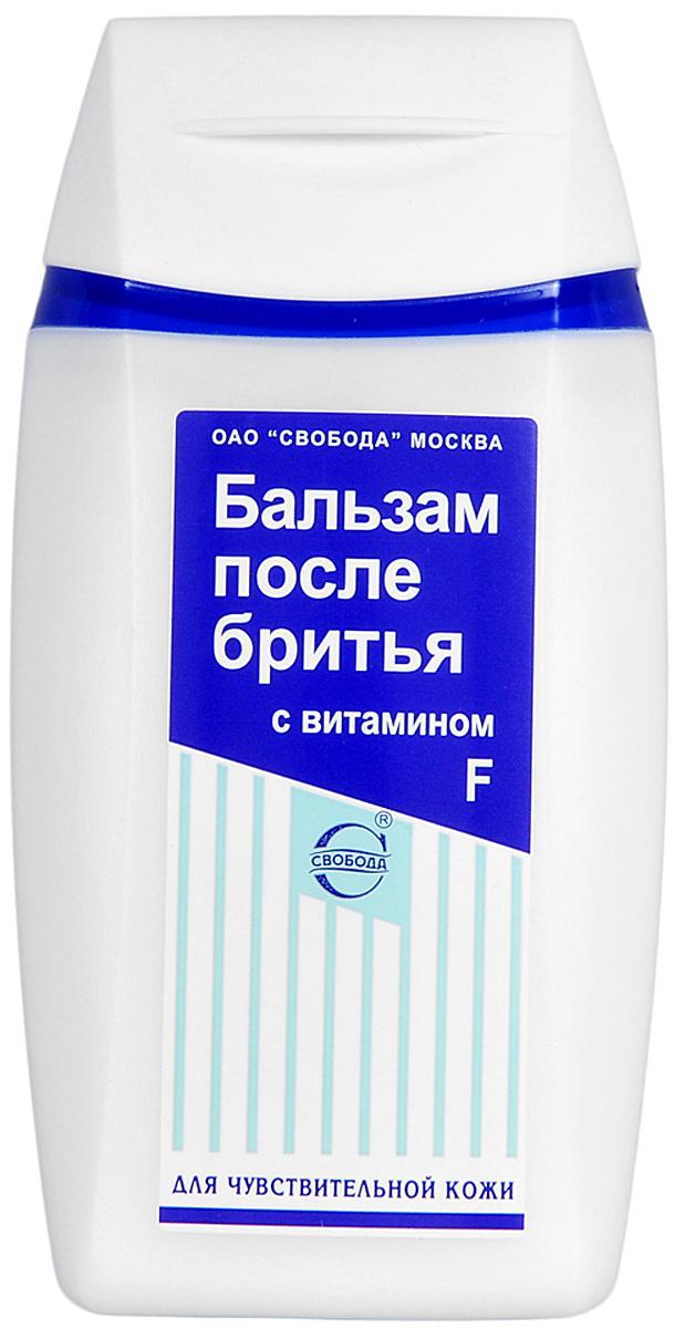 Свобода Бальзам после бритья с витамином F для чувствительной кожи, 150 мл