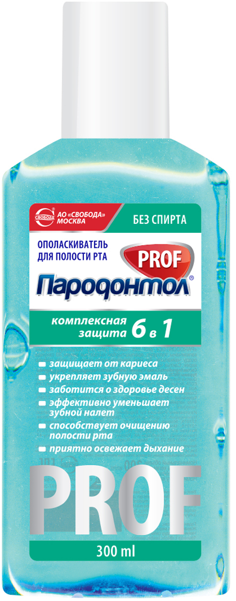 Свобода Пародонтал Prof Ополаскиватель для рта Комплексная защита 6 в 1, 300 мл