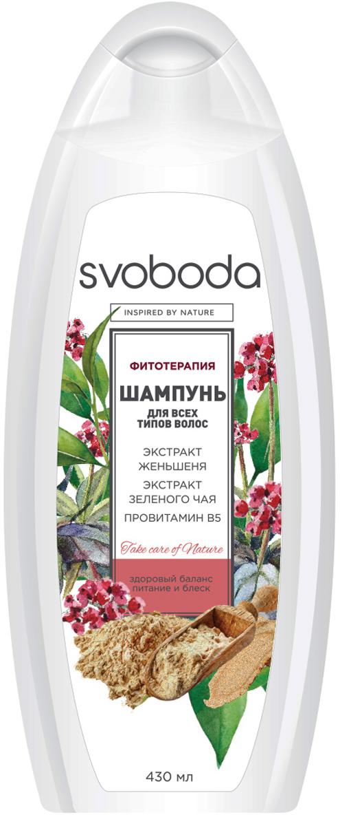 Свобода Шампунь для волос для всех типов волос, 430 млУТ000051484Здоровый баланс, питание и блеск. Нейтральная моющая основа шампуня мягко очищает волосы. Провитамин В5 способствует восстановлению структуры волос, делает их более плотными, упругими и сильными. Экстракт зеленого чая, содержащий витамины, аминокислоты, макро- и микроэлементы, питает волосы по всей длине, придает им гладкость и блеск. Уникальный экстракт женьшеня оказывает укрепляющее и тонизирующее действие на волосы и кожу головы, оздоравливает их. Уважаемые клиенты! Обращаем ваше внимание на то, что упаковка может иметь несколько видов дизайна. Поставка осуществляется в зависимости от наличия на складе.