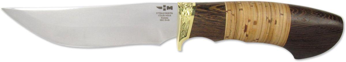 Нож охотничий Ножемир Орлан, цвет: бежевый, темно-коричневый, длина клинка 14,2 смОРЛАН (2197)кНож Орлан с нескладным лезвием из кованой стали. С его помощью можно без труда нарубить веток для стоянки, разделать дичь, снять шкуру со зверя или почистить рыбу. Изделие станет незаменимым на природе и выручит в любых ситуациях. Нож выполнен из кованой стали марки 95x18, основу которой составляет высоколегированная сталь, укрепленная более гибкими волокнами. Эта нержавеющая сталь отличается твердостью, износостойкостью и упругостью. Режущая кромка долго сохраняет свою остроту. Клинок ножа имеет длину -145 мм, а толщину - 2,4 мм. Поверхность легко очищается и не требует особенного ухода. Рукоять ножа изготовлена из дерева венге, которое гармонично сочетается с берестой. Венге представляет собой экзотическую породу дерева, которая обладает необычной цветовой гаммой и уникальной текстурой. Дополнительно имеется вставка из латуни, придающая изделию особую роскошь и богатство. Для безопасного хранения и защиты лезвия от случайных царапин в комплект дополнительно входят ножны, выполненные из натуральной кожи черного цвета.