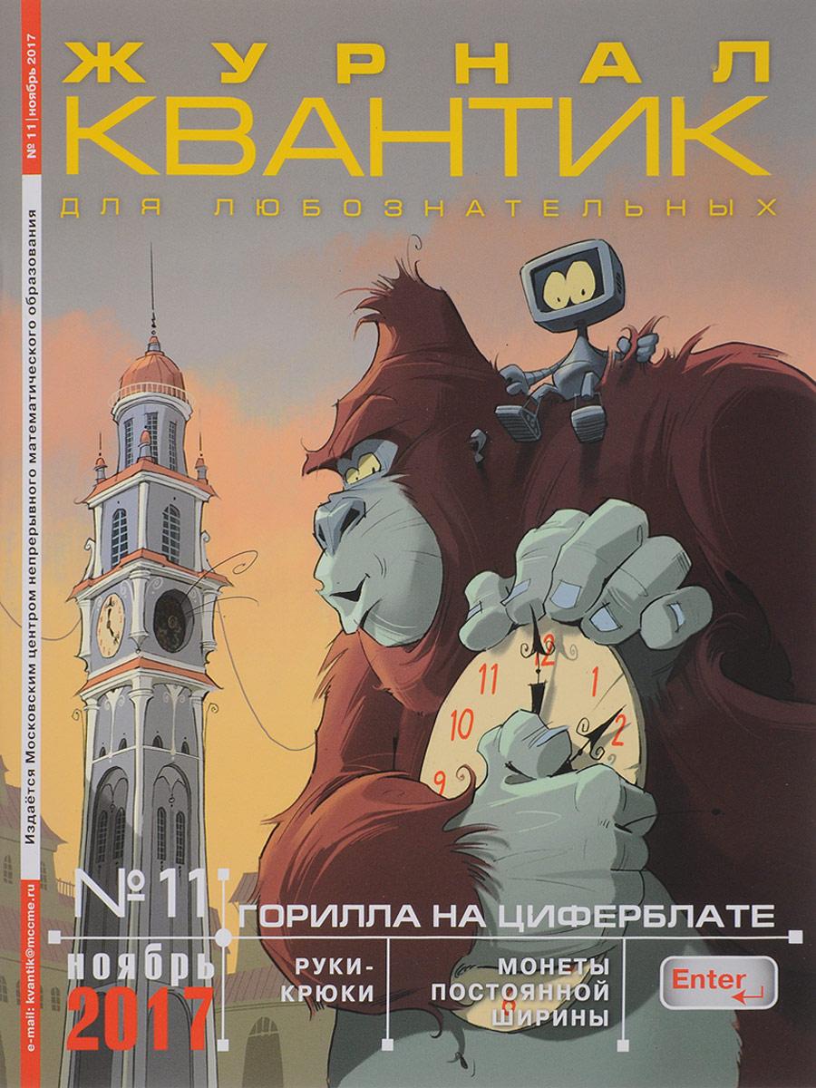 Квантик, №11, ноябрь 2017 квантик 11 ноябрь 2012