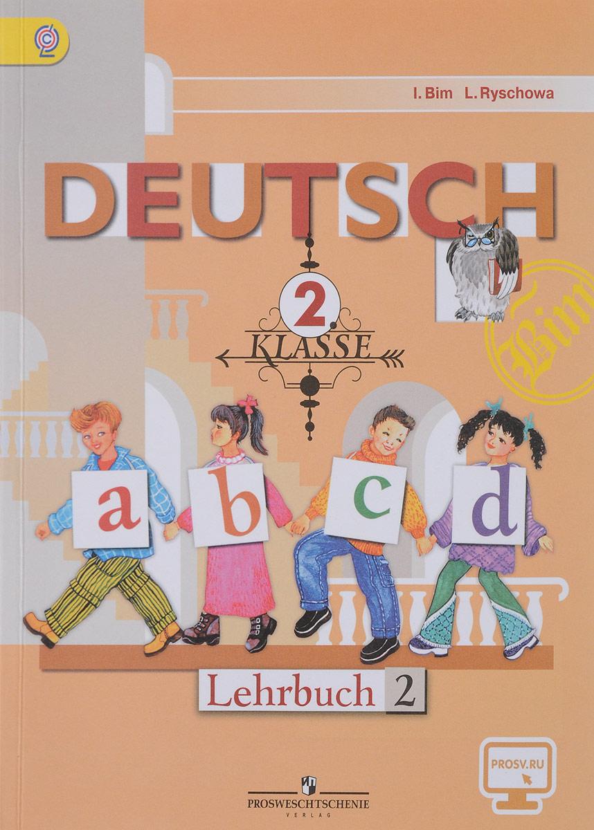 И. Л. Бим, Л. И. Рыжова Deutsch 2: Lehrbuch / Немецкий язык. 2 класс. Учебник. В 2 частях. Часть 2