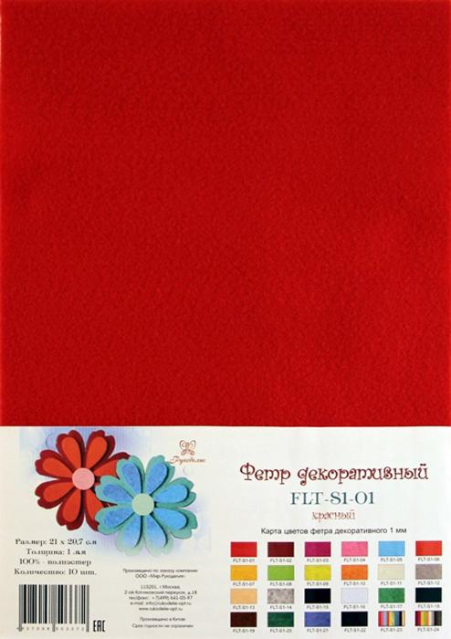 Фетр декоративный Рукоделие 180 г,1 мм, цвет: красный, 10 штFLT-S1-01Фетр (разновидность войлока, который представляет собой спрессованные натуральные или синтетические волокна) является достаточно прочным и эластичным материалом для рукоделия. Материал во время разрезания ножницами не крошится, не требует дополнительной обработки краев. Поверхность фетра абсолютно одинакова с обеих сторон. Широкая цветовая гамма дает возможность подобрать материал для воплощения самых различных дизайнерских решений и задумок.Декоративный фетр используется для создания различных декоративных элементов: бус, браслетов и заколок для волос, декора для мебели, ковриков, диванных подушек, кашпо для цветов, подставок под горячее, рамок для фотографий, модных сумок и т.д.Состав: 100% полиэстерПолиэстер – довольно прочный материал, который прекрасно держит форму, обладает хорошей износостойкостью, не мнется, сохраняет цвет (не линяет, не выгорает).