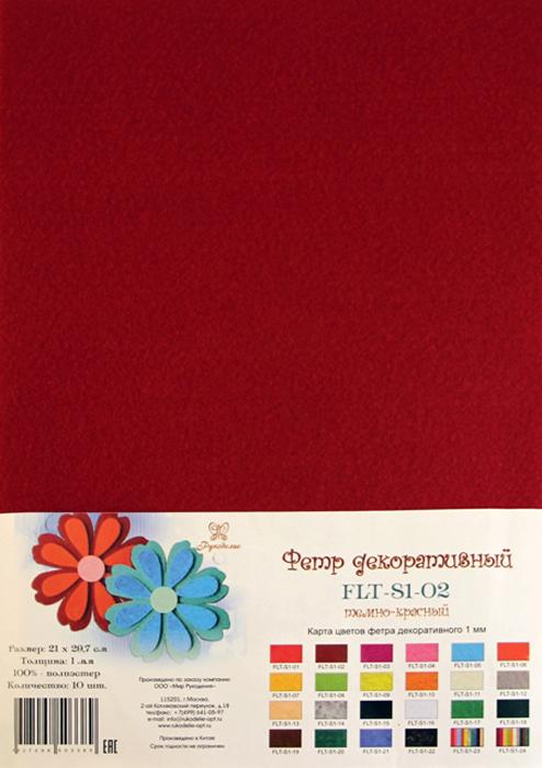Фетр декоративный Рукоделие 21 х 30 см, цвет: темно-красный, 10 штFLT-S1-02Фетр (разновидность войлока, который представляет собой спрессованные натуральные или синтетические волокна) является достаточно прочным и эластичным материалом для рукоделия. Материал во время разрезания ножницами не крошится, не требует дополнительной обработки краев. Поверхность фетра абсолютно одинакова с обеих сторон. Декоративный фетр используется для создания различных декоративных элементов: бус, браслетов и заколок для волос, декора для мебели, ковриков, диванных подушек, кашпо для цветов, подставок под горячее, рамок для фотографий, модных сумок.Состав: 100% полиэстер.Полиэстер - довольно прочный материал, который прекрасно держит форму, обладает хорошей износостойкостью, не мнется, сохраняет цвет (не линяет, не выгорает).