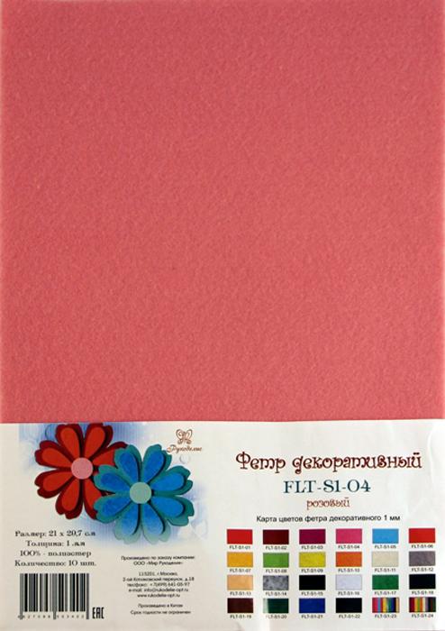 Фетр декоративный Рукоделие 180 г,1 мм, цвет: розовый, 10 штFLT-S1-04Фетр (разновидность войлока, который представляет собой спрессованные натуральные или синтетические волокна) является достаточно прочным и эластичным материалом для рукоделия. Материал во время разрезания ножницами не крошится, не требует дополнительной обработки краев. Поверхность фетра абсолютно одинакова с обеих сторон. Широкая цветовая гамма дает возможность подобрать материал для воплощения самых различных дизайнерских решений и задумок.Декоративный фетр используется для создания различных декоративных элементов: бус, браслетов и заколок для волос, декора для мебели, ковриков, диванных подушек, кашпо для цветов, подставок под горячее, рамок для фотографий, модных сумок и т.д.Состав: 100% полиэстерПолиэстер – довольно прочный материал, который прекрасно держит форму, обладает хорошей износостойкостью, не мнется, сохраняет цвет (не линяет, не выгорает).