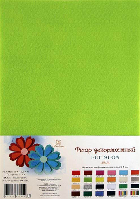 Фетр декоративный Рукоделие, цвет: лайм, 21 х 30 см, 10 штFLT-S1-08Тонкий, деликатный, эластичный, мягкий фетр Рукоделие, изготовленный из полиэстера, используется для отделки готовых работ в разных техниках. Полиэстер – довольно прочный материал, который прекрасно держит форму, обладает хорошей износостойкостью, не мнется, сохраняет цвет (не линяет, не выгорает).Основное применение тонкого фетра - создание аппликаций, набивных игрушек, подушек, декора, бижутерии. Вы также можете его использовать для внутренней отделки шкатулки или подарочной коробки.Фетр напоминает бумагу, его также можно, резать, шить, клеить. Листы не лохматятся в месте разреза, что упрощает обработку краев. Материал хорошо приклеивается практически на любые поверхности, и не имеет лица и изнанки.
