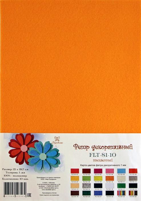 Фетр декоративный Рукоделие, цвет: тыквенный, 21 х 30 см, 10 штFLT-S1-10Тонкий, деликатный, эластичный, мягкий фетр Рукоделие, изготовленный из полиэстера, используется для отделки готовых работ в разных техниках. Полиэстер – довольно прочный материал, который прекрасно держит форму, обладает хорошей износостойкостью, не мнется, сохраняет цвет (не линяет, не выгорает).Основное применение тонкого фетра - создание аппликаций, набивных игрушек, подушек, декора, бижутерии. Вы также можете его использовать для внутренней отделки шкатулки или подарочной коробки.Фетр напоминает бумагу, его также можно, резать, шить, клеить. Листы не лохматятся в месте разреза, что упрощает обработку краев. Материал хорошо приклеивается практически на любые поверхности, и не имеет лица и изнанки.